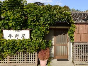 平野屋旅館の写真
