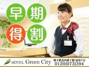 ホテルグリーンシティ