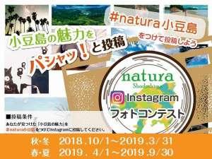 #natura小豆島でインスタグラムに投稿しよう!フォトコンテスト開催中