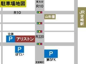 アリストンホテル宮崎:アリストン駐車場MAP