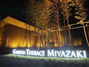 ガーデンテラス宮崎 ホテル&リゾートの写真