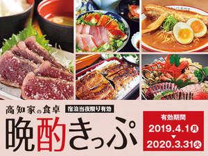 高知家の食卓 県民総選挙の入選店舗のうち、夕食の提供が可能な店舗で特典が受けられる!