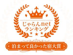 じゃらんnetランキング2018売れた宿大賞1位★
