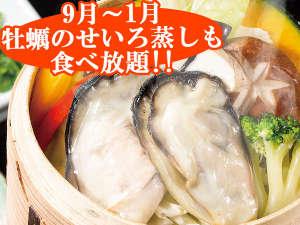 ホテルグリーンプラザ浜名湖:【期間限定】牡蠣のせいろ蒸し(2018/9/1-2019/1/31)季節の野菜と一緒に柔らかく蒸し上げました。