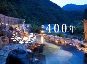 6つの露天風呂の宿 ホテルおがわ:開湯400年!こんこんと湧くお湯が見つかったのが1617年。