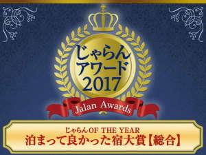 ホテルグランヴィア岡山:じゃらんアワード2017「泊まってよかった宿大賞【総合】」3位受賞