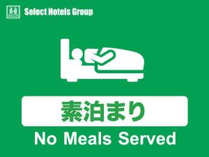 ホテルセレクトイン西那須野駅前