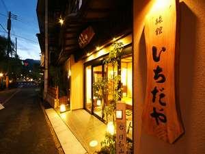城崎温泉 四季香る宿 いちだやの写真