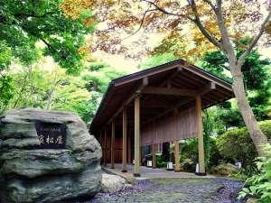 岩室温泉 木のぬくもりの宿 濱松屋の写真
