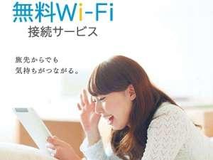 全室無料Wi-Fiがご利用いただけます。