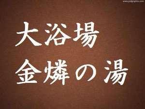 大浴場 【金燐の湯】 (きんりんの湯)