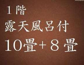 露天風呂付き客室 【1階10畳+8畳】