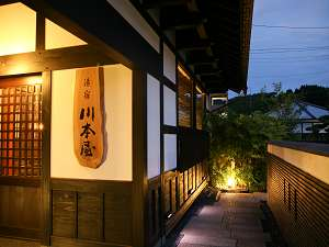 香住 女性を癒す温泉宿 川本屋の写真