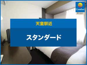 コンフォートホテル天童