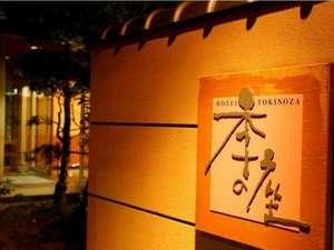 きほく千年温泉 ホテル季の座の写真