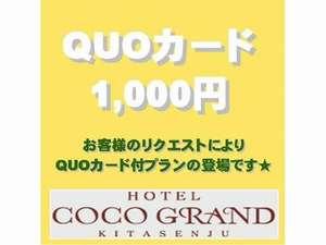 ホテル ココ・グラン北千住