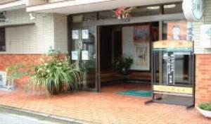 栄美屋旅館の写真