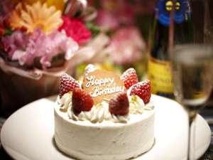当館では各種記念日、誕生日に合わせた記念日プランをご案内しております!