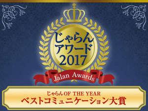 じゃらんアワード2017 じゃらん OF THE YEAR 東海エリア ベストコミュニケーション大賞