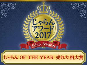 じゃらんアワード2017 じゃらん OF THE YEAR 東海エリア 売れた宿大賞 1~10室部門 第1位