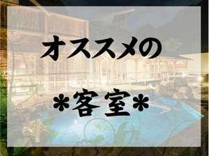 『露天風呂付和洋室』と『露天風呂付洋室』は最もランクと人気の高い部屋タイプです。
