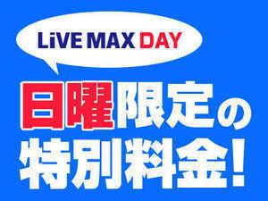日曜限定LiVEMAXDAY