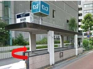 東京メトロ日比谷線、築地駅2番出口を出て、後ろ方向へ進みます。