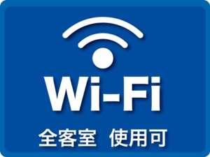あしずり温泉郷 足摺サニーサイドホテル:Wi-Fi
