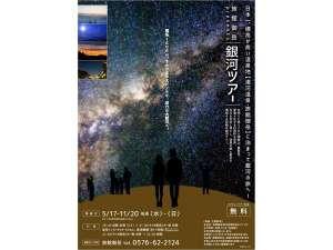 濁河温泉 旅館 御岳:チャオまで行って星空観察が楽しめる新企画「銀河ツアー」