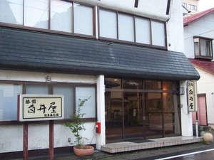 川治温泉 元湯 白井屋の写真