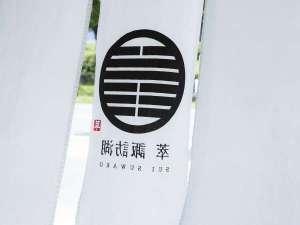 寛ぎの諏訪の湯宿 萃sui‐諏訪湖:入口暖簾