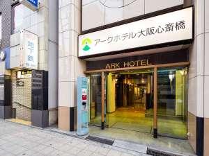 アークホテル大阪心斎橋