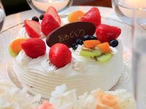 【ケーキ】お祝いには欠かせないケーキの手配も承っております※写真はイメージとなります