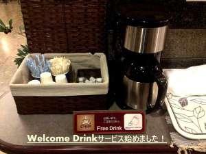 コートホテル旭川:Welcome Drink サービス!あたたかいコーヒーをご自由にどうぞ。