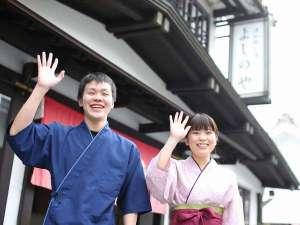 津和野のお宿 よしのや :笑顔でお見送り♪また来てくださいの想いを込めて♪