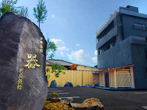 日本旅館 器 別府鉄輪の写真