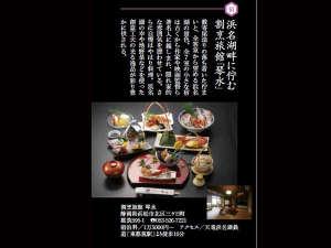 割烹旅館 琴水:雑誌「男の隠れ家5月号」に掲載されました。