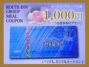 ホテルルートイン熊谷