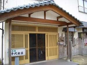 民宿 千代松荘:とても静かな田園&住宅地にある「民宿 千代松荘」へようこそ!
