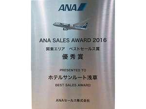 ホテルサンルート浅草:ANA様に2016年度の旅行パック送客実績で関東エリア第2位。15年度の第1位に続いて2年連続受賞