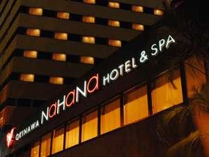 沖縄ナハナ・ホテル&スパ