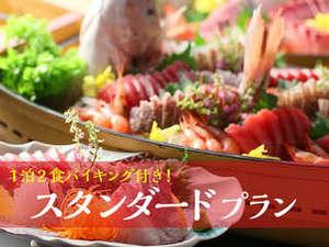 大江戸温泉物語 城崎温泉 きのさき:通年利用のベストレートプラン※料理はイメージです。