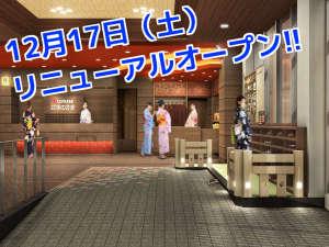 大江戸温泉物語 城崎温泉 きのさき:2016年12月17日(土)★リニューアルオープン!!