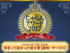 帝国ホテル大阪:おかげさまで「じゃらんOF THE YEAR 泊まって良かった宿大賞(接客・サービス)」に選ばれました!