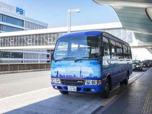 ホテルマイステイズ羽田:ホテル空港間無料送迎バス(青色が目印!)