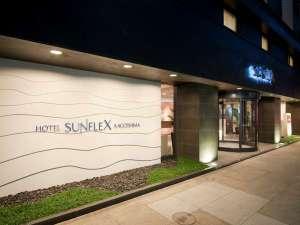 ホテル サンフレックス 鹿児島の写真