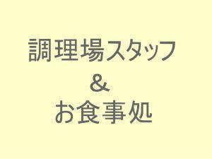 ◆スタッフ・食事処◆