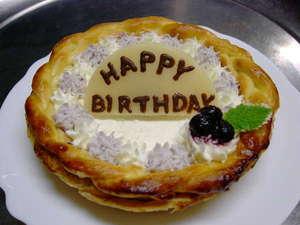 記念日に別途ケーキをご用意することもできます。ご予約日の1週間前までにお問い合わせください。