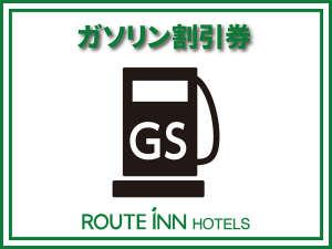 ホテルルートイン豊川インター