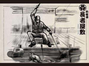 東北最大級の釣宿 長者屋敷